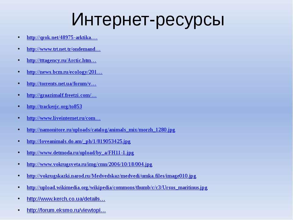 Интернет-ресурсы http://qrok.net/48975-arktika.… http://www.trt.net.tr/ondema...