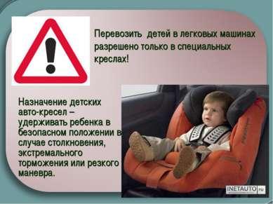 Перевозить детей в легковых машинах разрешено только в специальных креслах! Н...