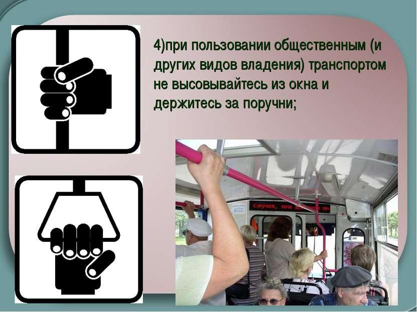 4)при пользовании общественным (и других видов владения) транспортом не высов...