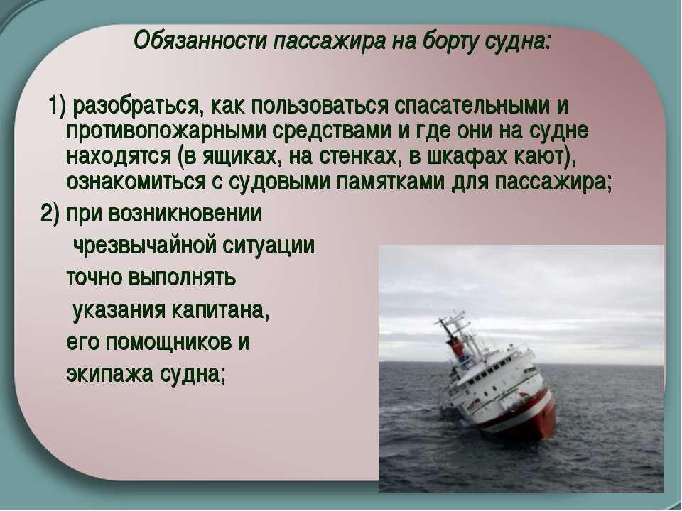Обязанности пассажира на борту судна: 1) разобраться, как пользоваться спаса...