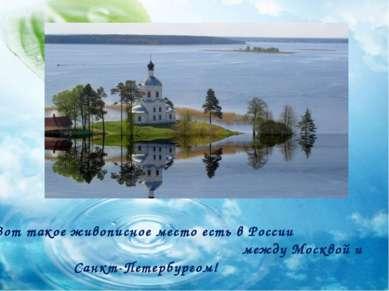 Вот такое живописное место есть в России между Москвой и Санкт-Петербургом!