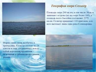 География озера Селигер Площадь озера 260 кв.км, в том числе 38 кв.м занимают...