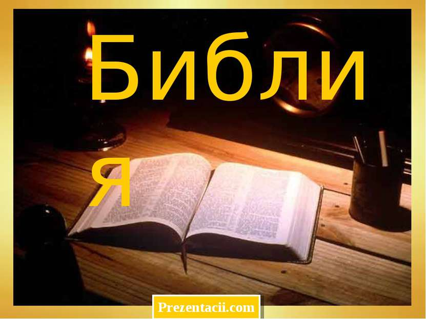 Библия Prezentacii.com