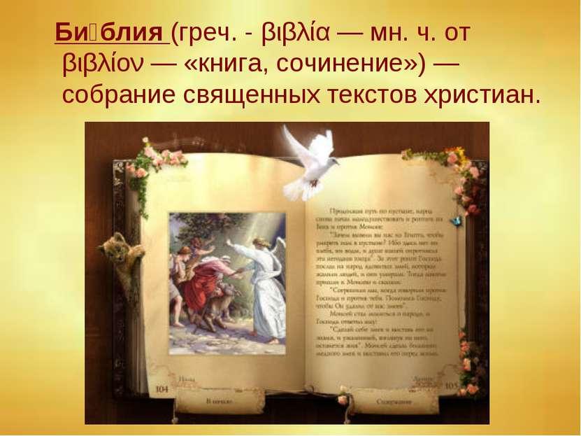 Би блия (греч. - βιβλία — мн. ч. от βιβλίον — «книга, сочинение») — собрание ...