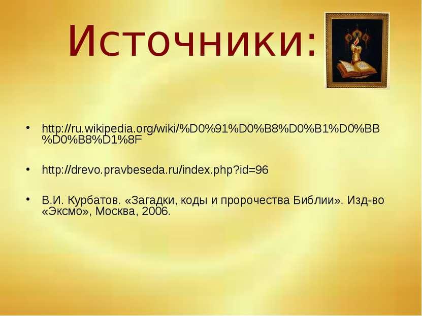 Источники: http://ru.wikipedia.org/wiki/%D0%91%D0%B8%D0%B1%D0%BB%D0%B8%D1%8F ...