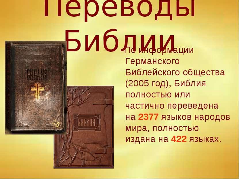 волшебное о библии детям реферат просто элементарно