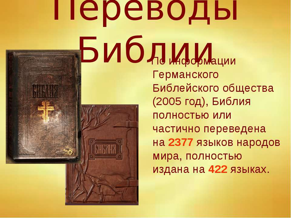 Переводы Библии По информации Германского Библейского общества (2005 год), Би...