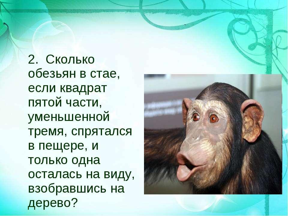 2. Сколько обезьян в стае, если квадрат пятой части, уменьшенной тремя, спрят...