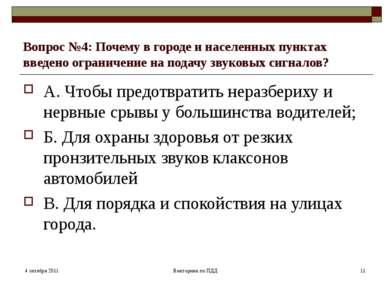 Вопрос №4: Почему в городе и населенных пунктах введено ограничение на подачу...