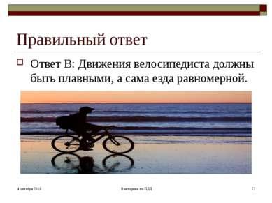 Правильный ответ Ответ В: Движения велосипедиста должны быть плавными, а сама...