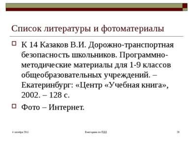 Список литературы и фотоматериалы К 14 Казаков В.И. Дорожно-транспортная безо...