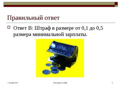 Правильный ответ Ответ В: Штраф в размере от 0,1 до 0,5 размера минимальной з...