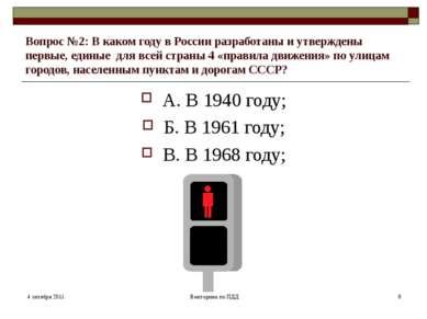 Вопрос №2: В каком году в России разработаны и утверждены первые, единые для ...