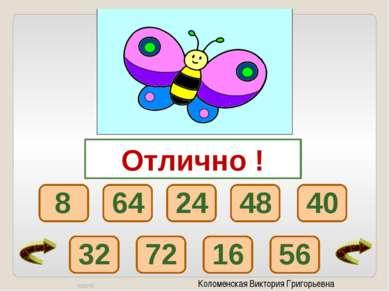 Коломенская Виктория Григорьевна 8 х 2 9 х 8 7 х 8 8 х 5 1 х 8 3 х 8 8 х 4 6 ...