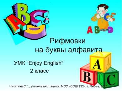 """Рифмовки на буквы алфавита УМК """"Enjoy English"""" 2 класс Никитина С.Г., учитель..."""