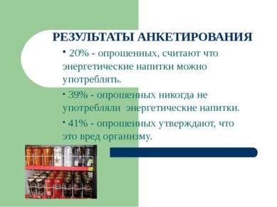 РЕЗУЛЬТАТЫ АНКЕТИРОВАНИЯ 20% - опрошенных, считают что энергетические напитки...