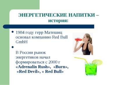ЭНЕРГЕТИЧЕСКИЕ НАПИТКИ – история: 1984 году герр Матешиц основал компанию Red...