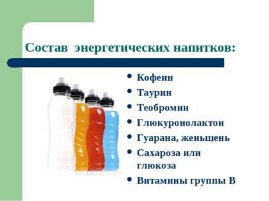 Состав энергетических напитков: Кофеин Таурин Теобромин Глюкуронолактон Гуара...