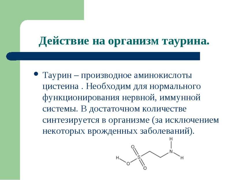 Действие на организм таурина. Таурин – производное аминокислоты цистеина . Не...