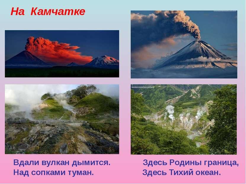 На Камчатке Вдали вулкан дымится. Здесь Родины граница, Над сопками туман. Зд...