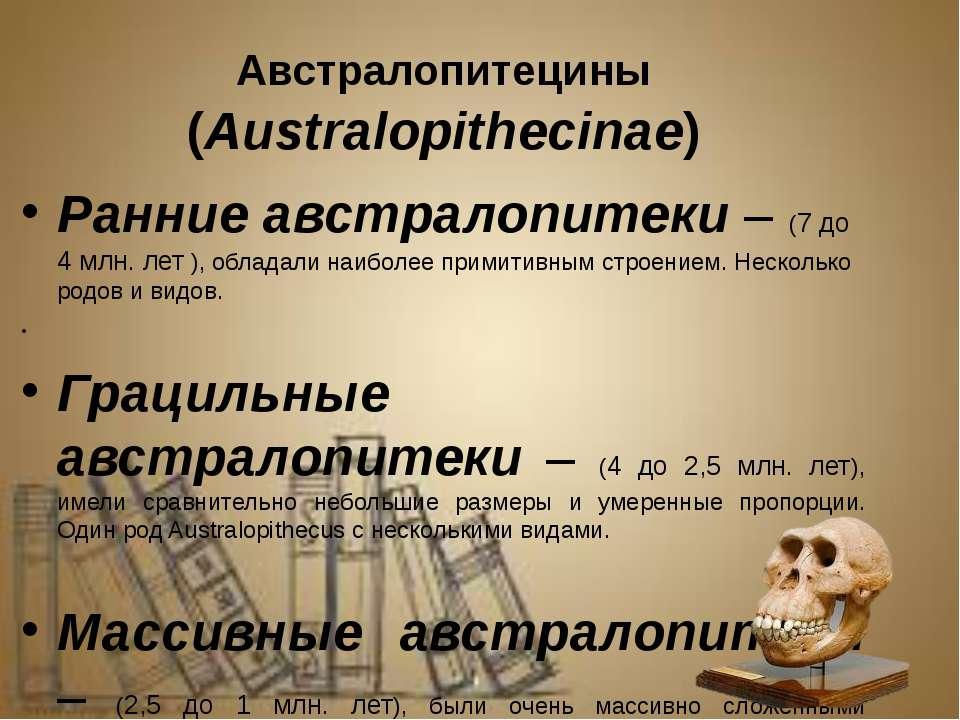 Австралопитецины (Australopithecinae) Ранние австралопитеки – (7 до 4 млн. ле...