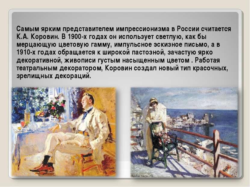Самым ярким представителем импрессионизма в России считается К.А. Коровин. В ...