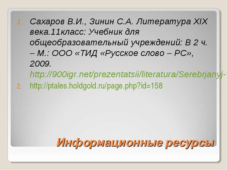 Информационные ресурсы Сахаров В.И., Зинин С.А. Литература XIX века.11класс: ...
