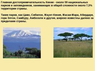 Главная достопримечательность Кении - около 59 национальных парков и заповедн...