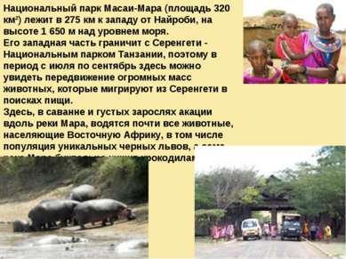 Национальный парк Масаи-Мара (площадь 320 км²) лежит в 275 км к западу от Най...