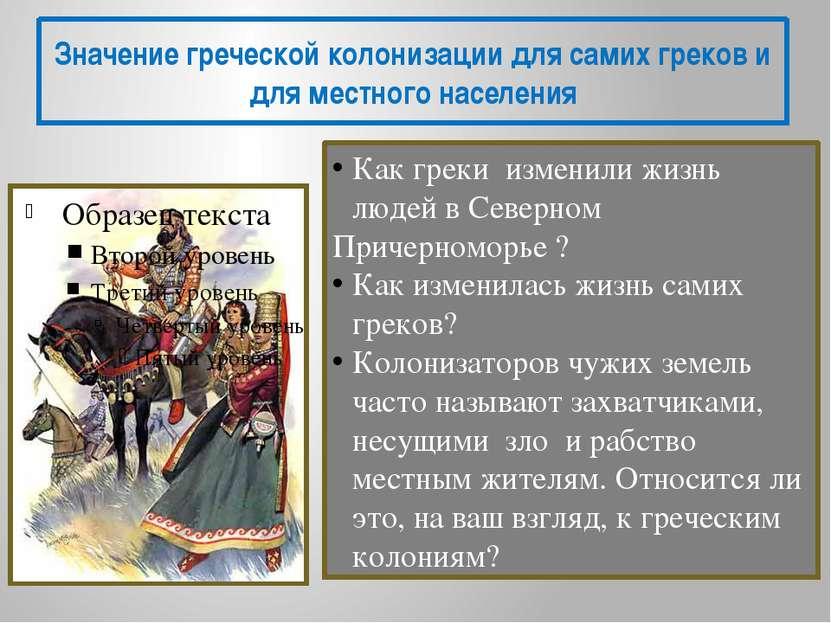 Значение греческой колонизации для самих греков и для местного населения Как ...