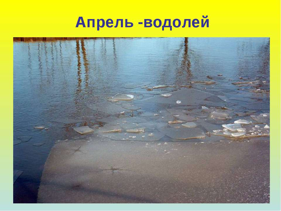 Апрель -водолей