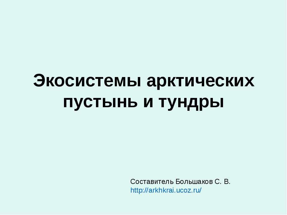 Экосистемы арктических пустынь и тундры Составитель Большаков С. В. http://ar...