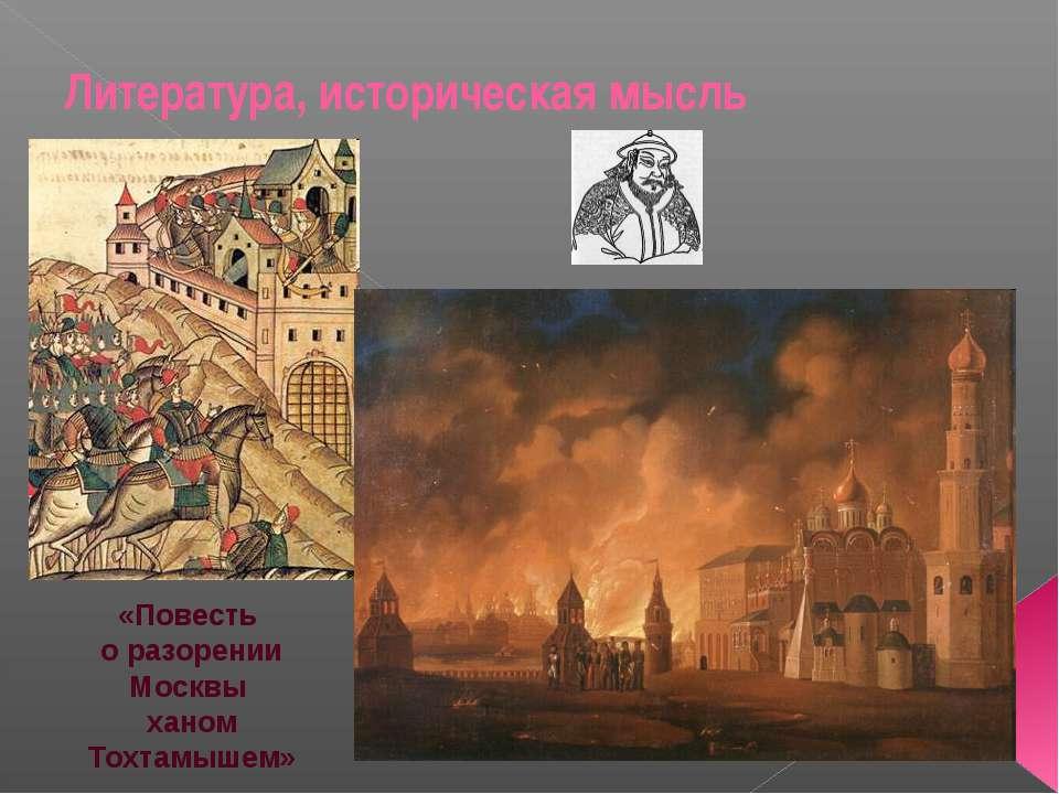 Литература, историческая мысль «Повесть о разорении Москвы ханом Тохтамышем»