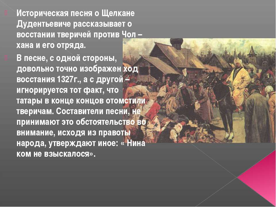 Историческая песня о Щелкане Дудентьевиче рассказывает о восстании тверичей п...