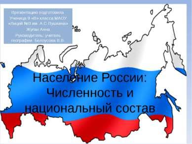 Население России: Численность и национальный состав Презентацию подготовила У...