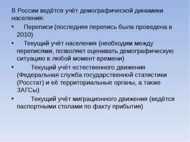 В России ведётся учёт демографической динамики населения: Переписи (последняя...