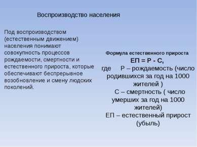 Воспроизводство населения Под воспроизводством (естественным движением) насел...