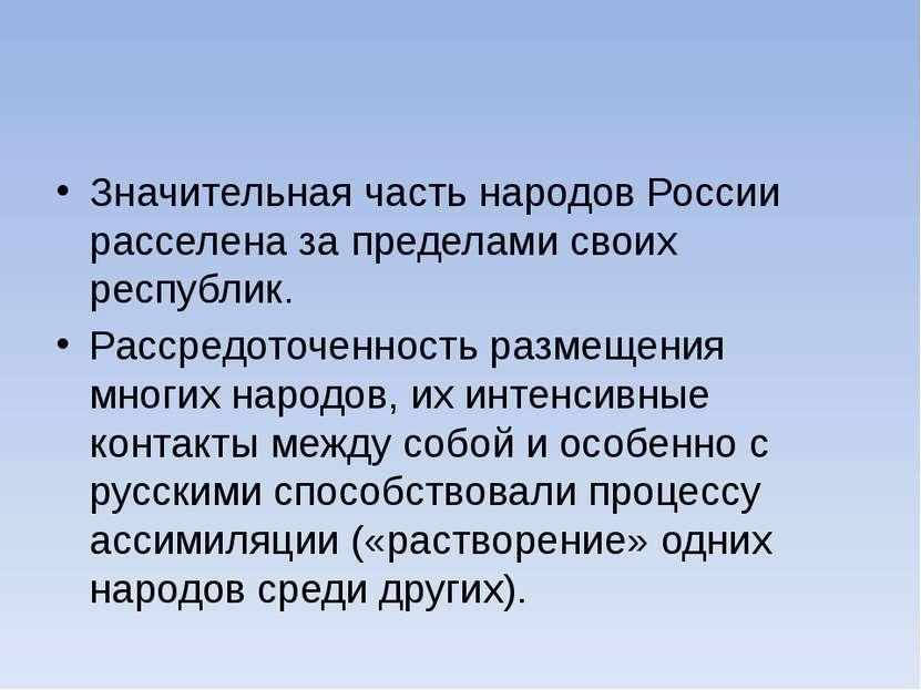Значительная часть народов России расселена за пределами своих республик. Рас...