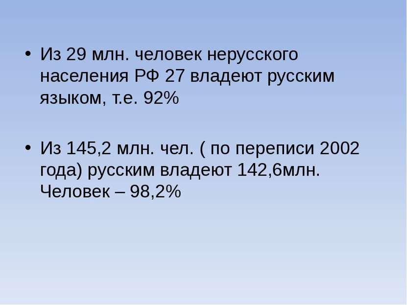 Из 29 млн. человек нерусского населения РФ 27 владеют русским языком, т.е. 92...