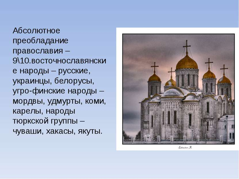Абсолютное преобладание православия – 9\10.восточнославянские народы – русски...