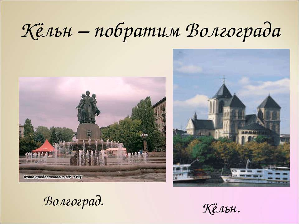 Кёльн – побратим Волгограда Волгоград. Кёльн.