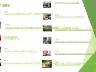 Картинки: http://img01.rl0.ru/pgc/432x288/54521acc-ac08-2404-ac08-240b1af9be3...