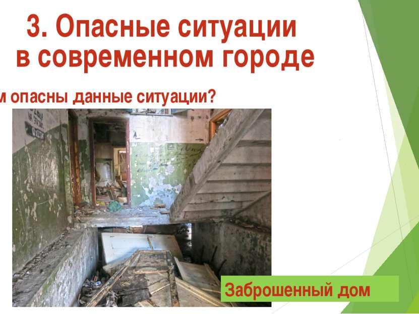 3. Опасные ситуации в современном городе Чем опасны данные ситуации? Заброшен...