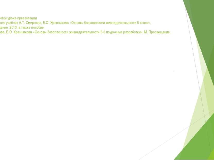 Для разработки урока-презентации использовался учебник А.Т. Смирнова, Б.О. Хр...
