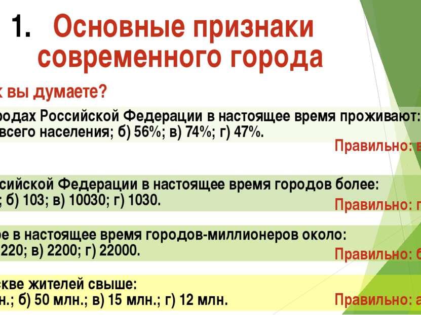 Основные признаки современного города Как вы думаете? В городах Российской Фе...