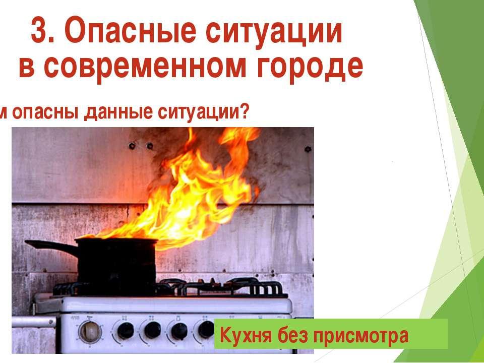 3. Опасные ситуации в современном городе Чем опасны данные ситуации? Кухня бе...
