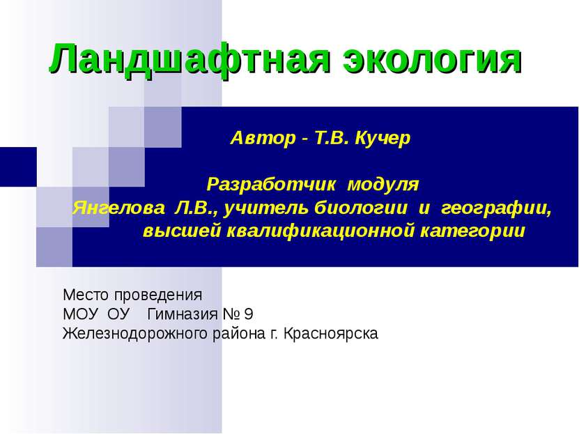Ландшафтная экология Автор - Т.В. Кучер Разработчик модуля Янгелова Л.В., учи...