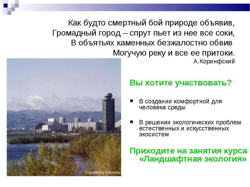 Как будто смертный бой природе объявив, Громадный город – спрут пьет из нее в...