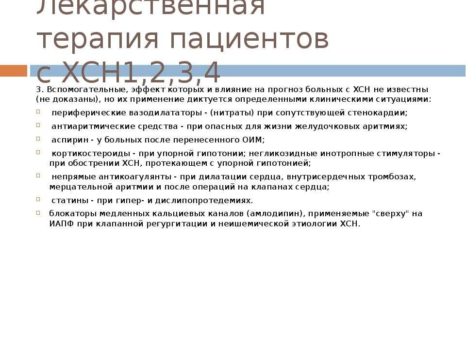 Лекарственная терапия пациентов с ХСН1,2,3,4 3. Вспомогательные, эффект котор...
