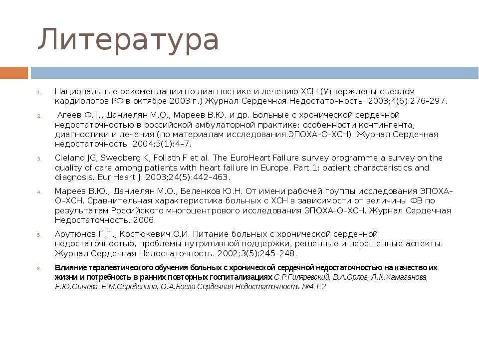 Литература Национальные рекомендации по диагностике и лечению ХСН (Утверждены...